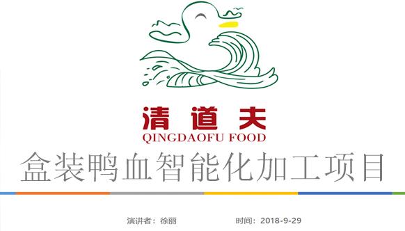 骆马湖食品有限公司获得第二届江苏省农村创业创新项