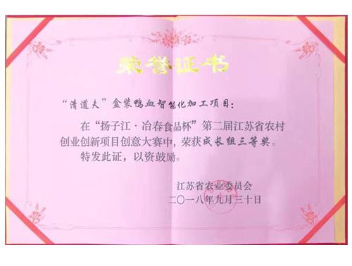 江苏省农委创意大赛三等奖