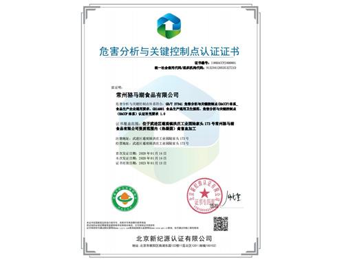 HACCP体系认证