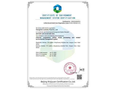 ISO14001:2005环境管理体系认证